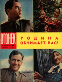 Огонёк 1962 №34 (1835)