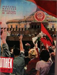 Огонёк 1962 №35 (1836)