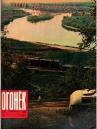 Огонёк 1962 №37 (1838)