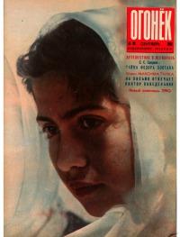 Огонёк 1962 №38 (1839)