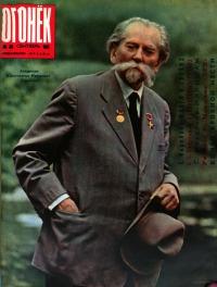 Огонёк 1962 №39 (1840)