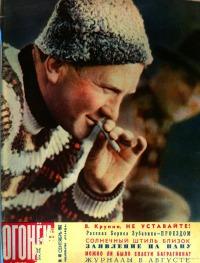 Огонёк 1962 №40 (1841)
