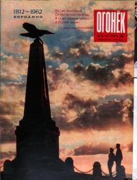 Огонёк 1962 №41 (1842)