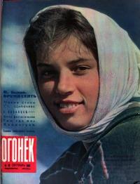 Огонёк 1962 №43 (1844)
