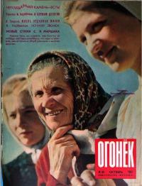 Огонёк 1962 №44 (1845)