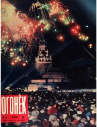 Огонёк 1962 №45 (1846)