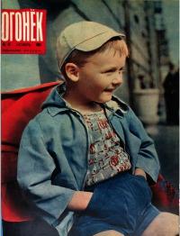 Огонёк 1962 №47 (1848)