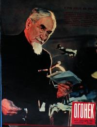 Огонёк 1962 №51 (1852)