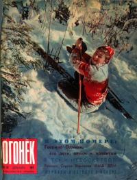 Огонёк 1962 №52 (1853)