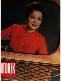 Огонёк 1962 №9 (1810)