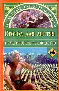 Огород для лентяев