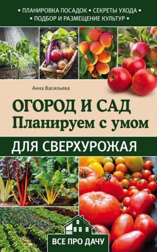 Огород и сад. Планируем с умом для сверхурожая