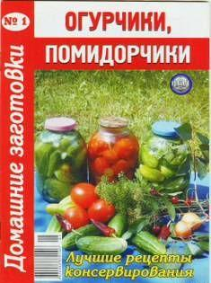 Огурчики, помидорчики - 1. Домашние заготовки