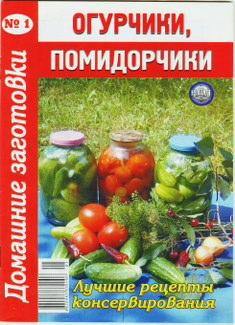 Огурчики, помидорчики - 1