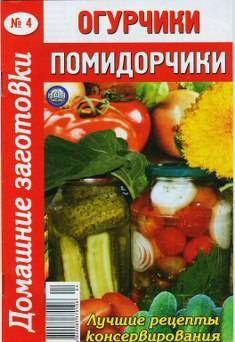 Огурчики, помидорчики - 4