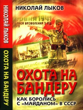 Охота на Бандеру. Как боролись с «майданом» в СССР [Maxima-Library]