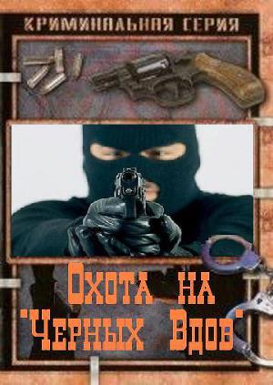 """Охота на """"Черных Вдов"""" (СИ)"""
