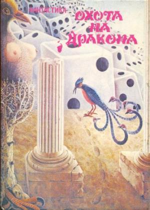 Охота на дракона (сборник)