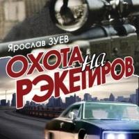Охота на Рэкетиров