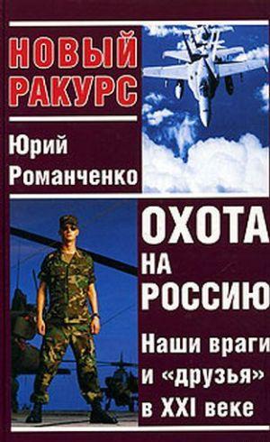 Охота на Россию. Наши враги и «друзья» в XXI веке