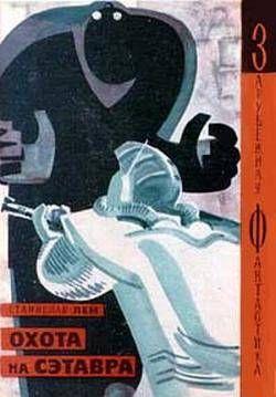 Охота на Сэтавра (авторский сборник)