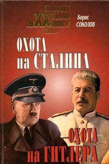 Охота на Сталина, охота на Гитлера. Тайная борьба спецслужб