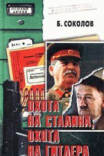Охота на Сталина, охота на Гитлера
