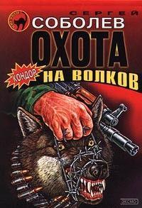 Охота на волков (Живым не брать)