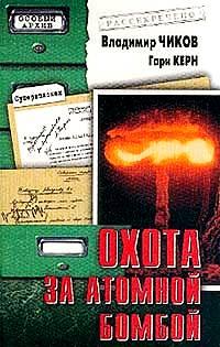 Охота за атомной бомбой: Досье КГБ №13 676