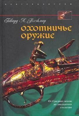 Охотничье оружие. От Средних веков до двадцатого столетия