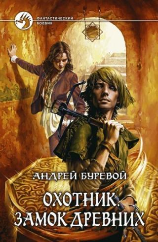 Охотник Дарт:Замок Древних