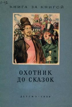 Охотник до сказок (Русские сказки)