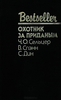 Охотник за приданым (сборник)