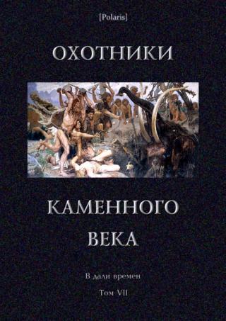 Охотники каменного века [В дали времен. Т. VII]