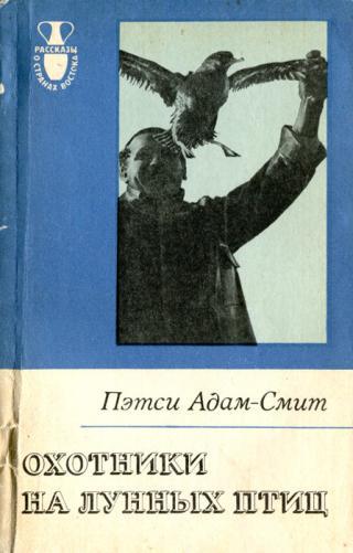 Охотники на лунных птиц [Moonbird People - ru]
