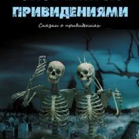 Охотники за привидениями - Сказки о привидениях