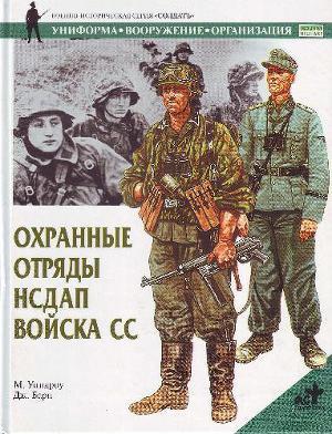 Охранные отряды НСДАП. Войска СС.