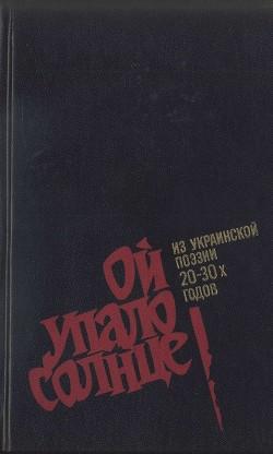Ой упало солнце: Из украинской поэзии 20–30-х годов