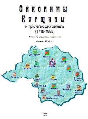 Ойконимы Курщины и прилегающих земель (1719-1999)
