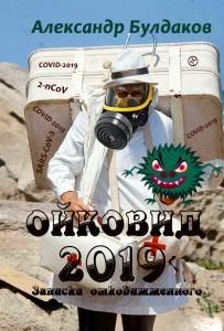 Ойковид - 2019 (Исповедь отковижженного)