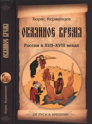 Окаянное время. Россия в XVII—XVIII веках