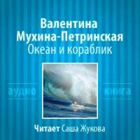 Океан и кораблик