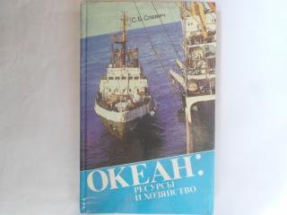 Океан: Ресурсы и хозяйство