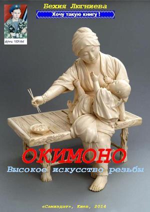 Окимоно. Высокое искусство резьбы (СИ)