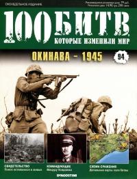 Окинава - 1945
