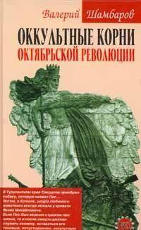 Оккультные корни Октябрьской революции