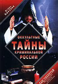 Оккультные тайны криминальной России