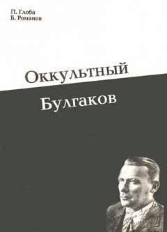 Оккультный Булгаков