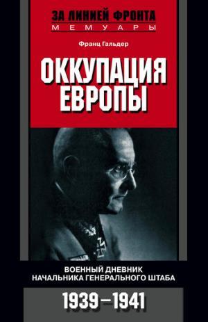 Оккупация Европы. Военный дневник начальника Генерального штаба. 1939–1941 [litres]