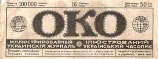 «ОКО» 1918, №10